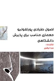 دانلود کتاب اصول طراحی پورتفولیوی معماری مناسب برای پذیرش دانشگاهی