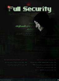 دانلود نشریه تخصصی امنیت اطلاعات فول سکوریتی - شماره 1