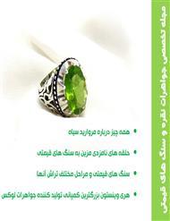 دانلود مجله تخصصی جواهرات - شماره 5