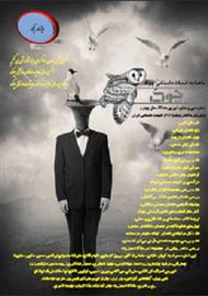 دانلود ماهنامه ادبیات داستانی چوک - شماره 37