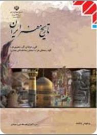 دانلود کتاب تاریخ هنر ایران