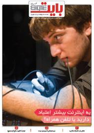 دانلود ضمیمه بایت روزنامه خراسان - شماره 347