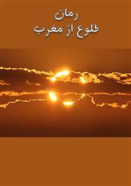دانلود کتاب رمان طلوع از مغرب