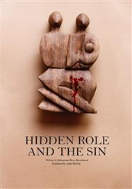 دانلود کتاب Hidden Role and The Sin