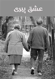 دانلود کتاب رمان عشق پیری