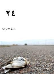 دانلود کتاب 24 - مجموعه شعر