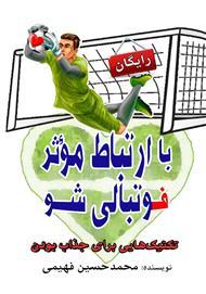 دانلود کتاب با ارتباط مؤثر، فوتبالی شو