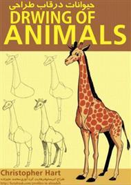 دانلود کتاب حیوانات در قاب طراحی (drawing of animals)
