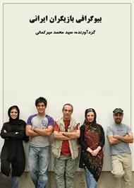 دانلود کتاب بیوگرافی بازیگران ایرانی