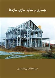 دانلود کتاب بهسازی و مقاوم سازی سازهها