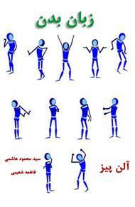 دانلود کتاب زبان بدن - چگونه افکار دیگران را بخوانیم