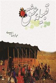 دانلود کتاب قبیله عشق