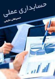 دانلود کتاب حسابداری عملی