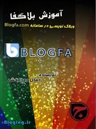 دانلود کتاب آموزش جامع وبلاگ نویسی در بلاگفا