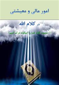 دانلود کتاب امور مالی در کلام الله