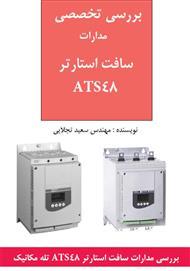 دانلود کتاب بررسی تخصصی مدارات سافت استارتر ATS48