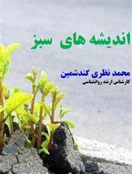 دانلود کتاب اندیشه های سبز