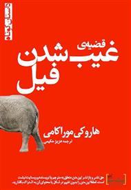 دانلود کتاب قضیه غیب شدن فیل