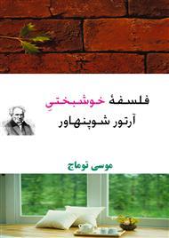دانلود کتاب فلسفۀ خوشبختی آرتور شوپنهاور