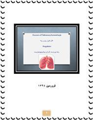 دانلود کتاب علل خون ریزی در ریه