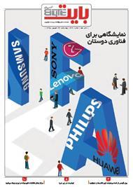 دانلود ضمیمه بایت روزنامه خراسان - شماره 429