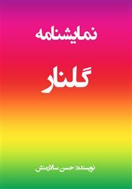 دانلود کتاب گلنار