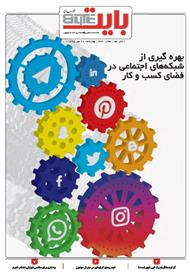 دانلود ضمیمه بایت روزنامه خراسان - شماره 433