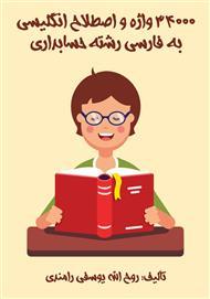 دانلود کتاب 34000 واژه و اصطلاح انگلیسی به فارسی رشته حسابداری