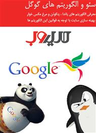 دانلود کتاب سئو و الگوریتم های گوگل