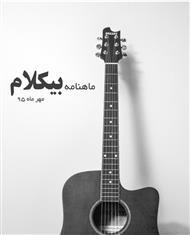 دانلود ماهنامه موسیقی بیکلام - شماره 1