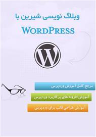 دانلود کتاب وبلاگ نویسی شیرین با WordPress