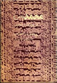 دانلود کتاب محمد (ص) در تورات و انجیل