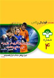 دانلود هفتهنامه فوتبال پلاس - شماره 4