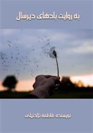 دانلود کتاب به روایت بادهای دیرسال