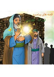دانلود کتاب قصههای پیامبران