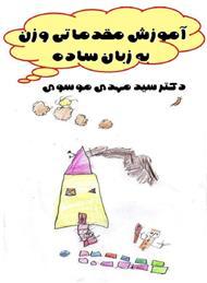 دانلود کتاب آموزش مقدماتی وزن به زبان ساده