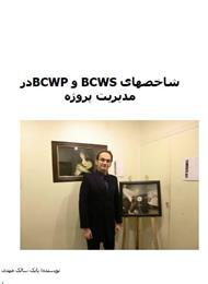 دانلود کتاب شاخص های BCWS و BCWP در مدیریت پروژه
