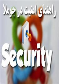 دانلود کتاب راهنمای امنیت در جوملا