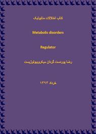 دانلود کتاب اختلالات متابولیک