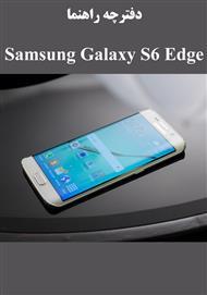 دانلود دفترچه راهنما Samsung Galaxy S6 Edge