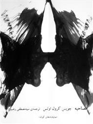دانلود نمایشنامه کوتاه: مصاحبه