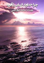 دانلود کتاب چرا خداوند انسان را آفرید