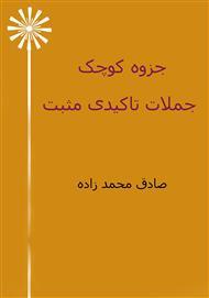 دانلود کتاب جزوه کوچک جملات تاکیدی مثبت