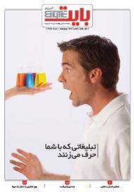 دانلود ضمیمه بایت روزنامه خراسان - شماره 327