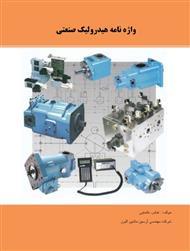دانلود کتاب واژه نامه هیدرولیک صنعتی