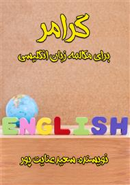 دانلود کتاب گرامر برای مکالمه زبان انگلیسی
