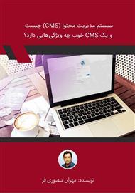 دانلود کتاب سیستم مدیریت محتوا (CMS) چیست و یک CMS خوب چه ویژگیهایی دارد؟