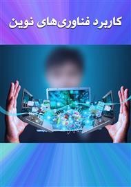دانلود کتاب کاربرد فناوریهای نوین