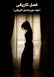 دانلود کتاب رمان فصل تاریکی (جلد دوم زادهی تاریکی)