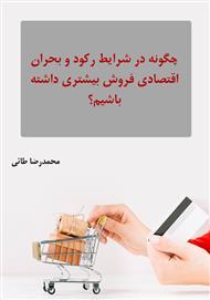 دانلود کتاب چگونه در شرایط رکود و بحران اقتصادی فروش بیشتری داشته باشیم؟
